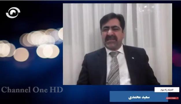 اندیشه راه سوم – دکتر شکرالله مسیح پور و سعید محمدی 9 نوامبر 2020