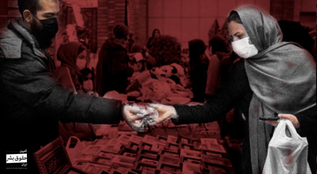 گسترش بحران کرونا و معیشت در ایران و تضییع آشکار حقوق اساسی شهروندان – کمپین حقوق بشر در ایران