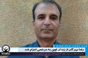 رضا مهرگان از زندان اوین به مرخصی اعزام شد