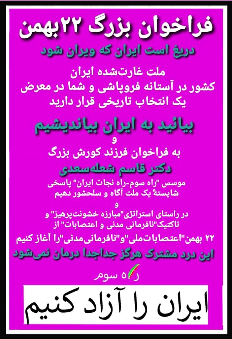 فراخوان بزرک ۲۲ بهمن