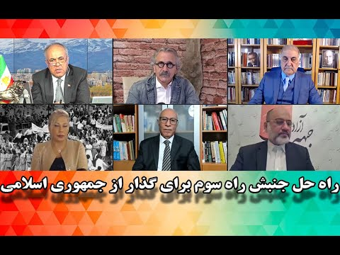 راه حل جنبش راه سوم برای گذار از جمهوری اسلامی