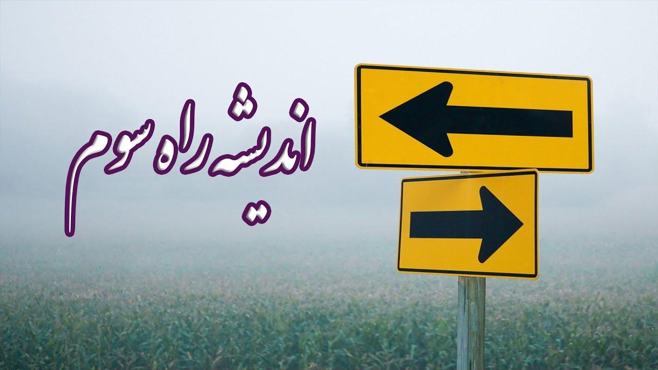 اندیشه راه سوم – دکتر شکرالله مسیح پور – پوران ناظمی و سعید محمدی