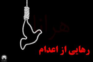 رهایی یک زندانی از اعدام در تهران