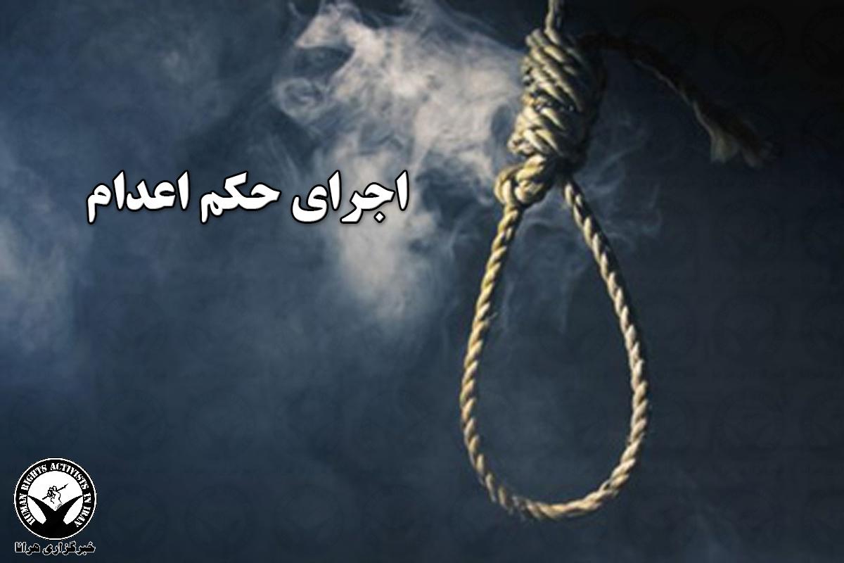 یک زندانی در زندان رجایی شهر کرج اعدام شد