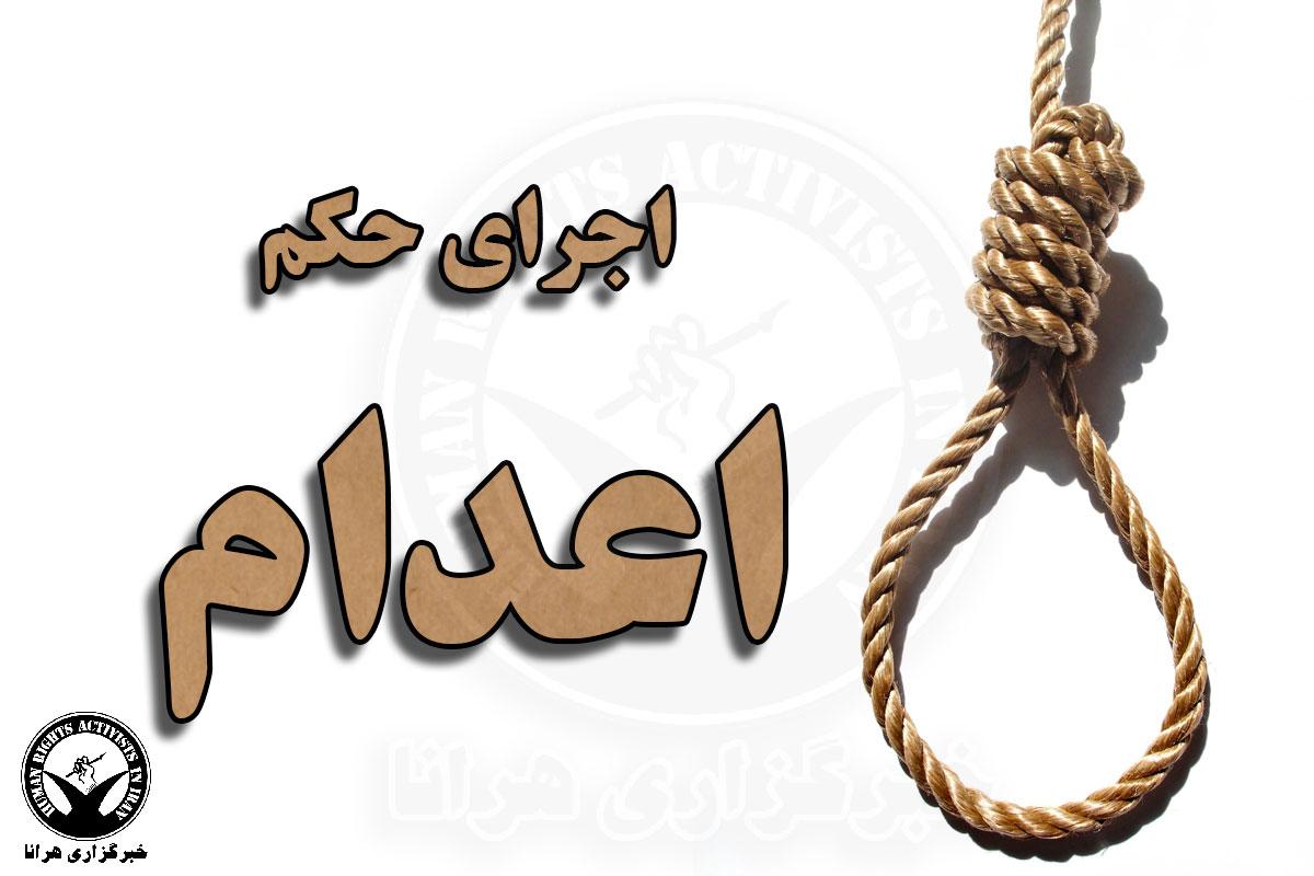 یک زندانی در زندان قم اعدام شد
