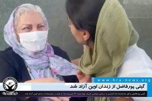 گیتی پورفاضل از زندان اوین آزاد شد