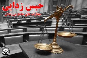 مجازات جایگزین حبس؛ چند متهم در ارومیه به ارائه خدمات محیط زیستی محکوم شدند