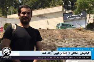 کیانوش اصلانی از زندان اوین آزاد شد