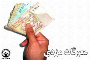 معوقات مزدی کارگران شرکت کیسون و شهرداری قلعه خواجه