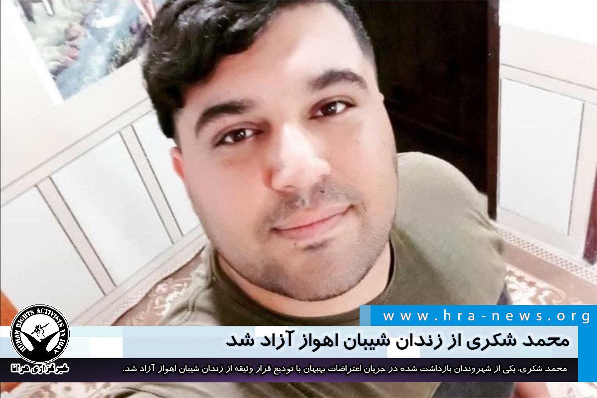 محمد شکری از زندان شیبان اهواز آزاد شد