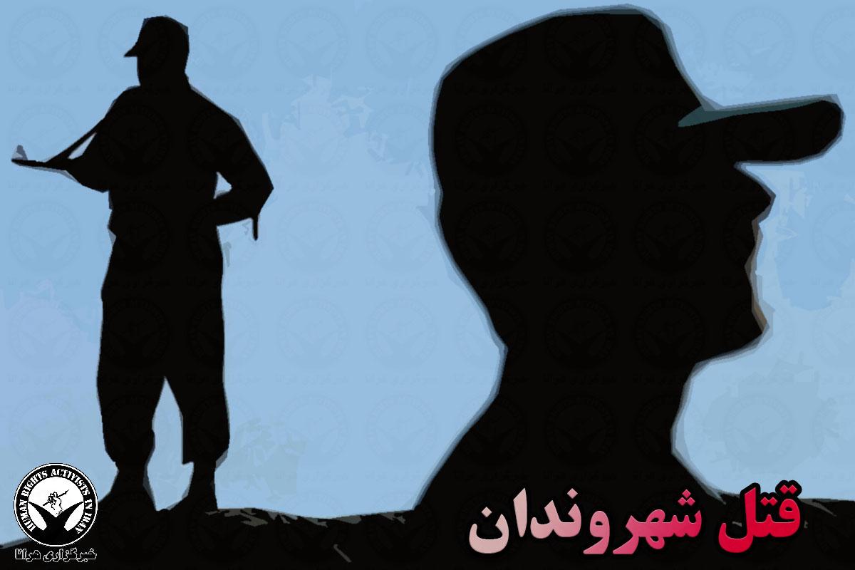 کشته شدن یک سوختبر بر اثر تیراندازی نیروهای نظامی در زاهدان