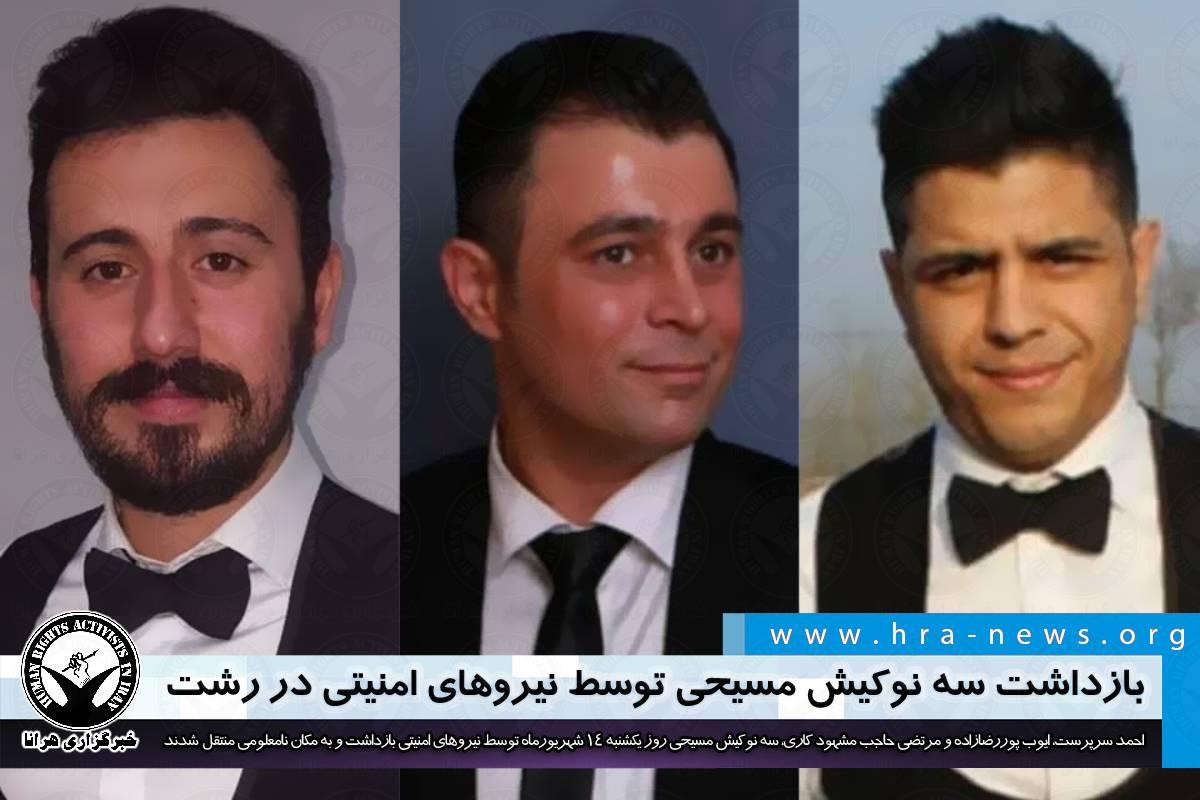 بازداشت سه نوکیش مسیحی توسط نیروهای امنیتی در رشت
