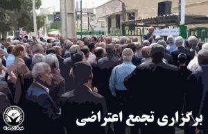 دستکم ۸ تجمع اعتراضی برگزار شد/ اعتصاب کارگران پتروشیمی بوشهر