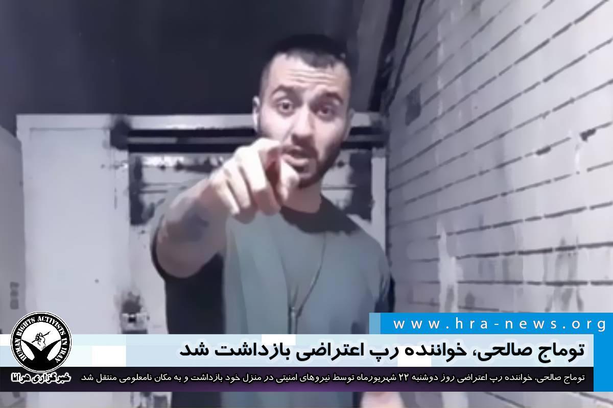 توماج صالحی، خواننده رپ اعتراضی بازداشت شد