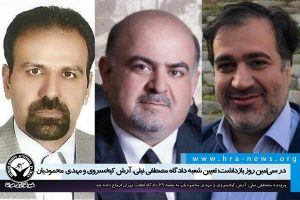 در سیامین روز بازداشت؛ تعیین شعبه دادگاه مصطفی نیلی، آرش کیخسروی و مهدی محمودیان